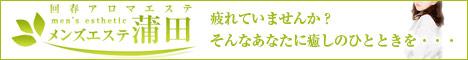 蒲田・大森・大井町 メンズエステ蒲田