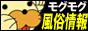モグモグ風俗情報 関東・首都圏風俗総合サイト
