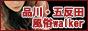 品川・五反田デリヘル・ホテヘル風俗情報|品川・五反田風俗walker
