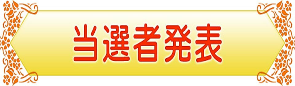 https://www.riraku5050.jp/image/event/532.jpg